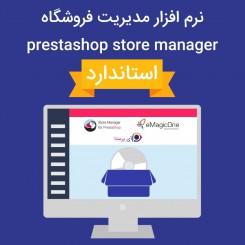 نرم افزار مدیریت فروشگاه پرستاشاپ (نسخه استاندارد)