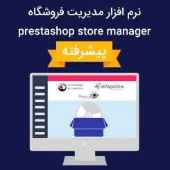 نرم افزار مدیریت فروشگاه پرستاشاپ (نسخه پیشرفته)