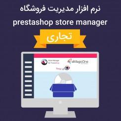 نرم افزار مدیریت فروشگاه پرستاشاپ (نسخه تجاری)